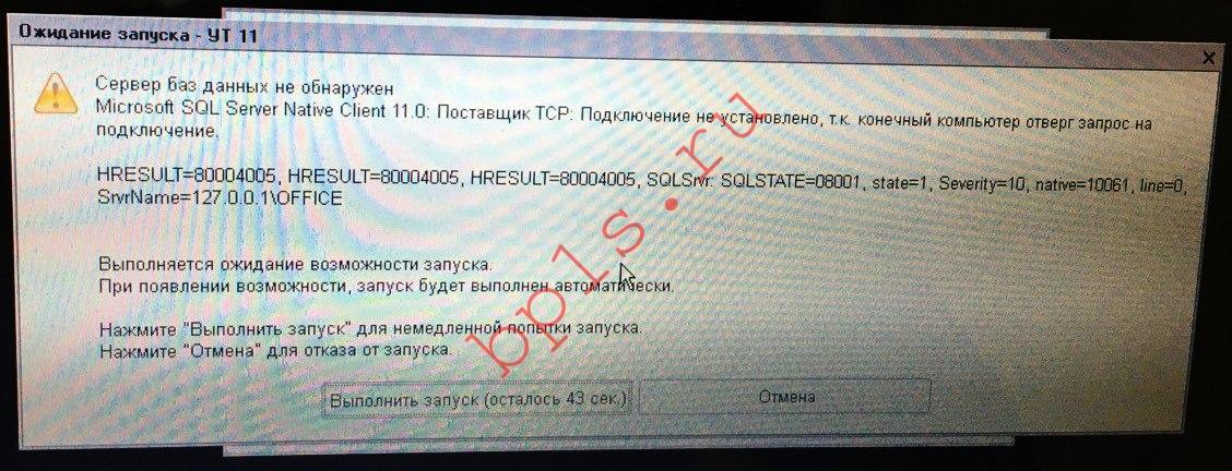 Сервер баз данных не обнаружен