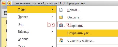 Сохранение файла из 1С