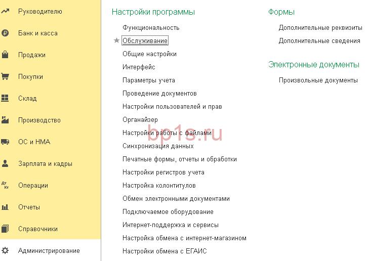 Список активных пользователей в 1С