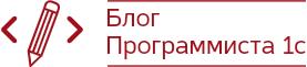 Блог Программиста 1С