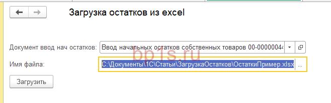 Загрузка остатков из Excel